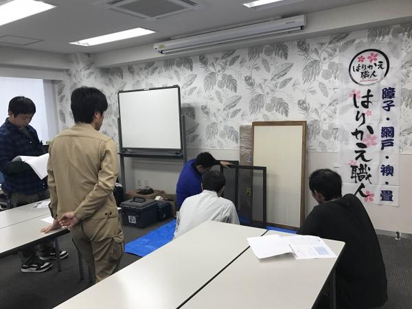 名古屋はりかえ職人研修会